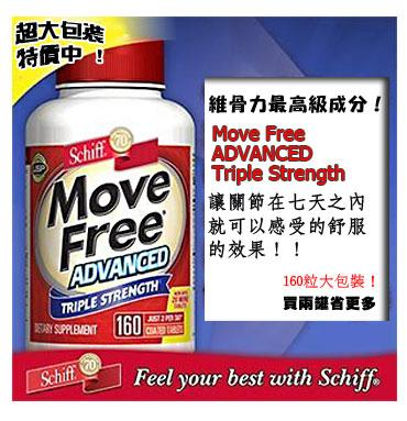 健生固力天然葡萄糖胺 Schiff Move Free Advanced